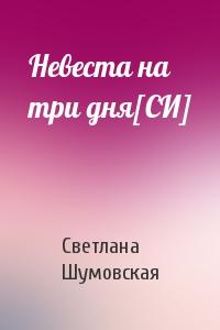 Светлана Шумовская - Невеста на три дня[СИ]