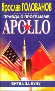 Правда о программе Apollo
