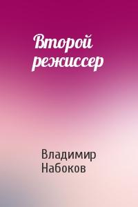 Второй режиссер
