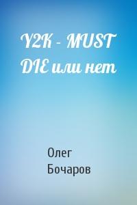 Y2K - MUST DIE или нет