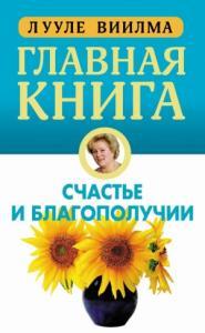 Лууле Виилма - Главная книга о счастье и благополучии