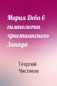 Мария Дева в гимнологии христианского Запада