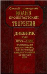 Дневник. Том II. 1859-1860. Богопознание и самопознание, или внутренее священнонаучение от Святого Духа