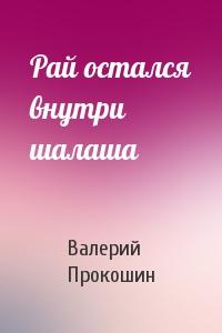 Валерий Прокошин - Рай остался внутри шалаша