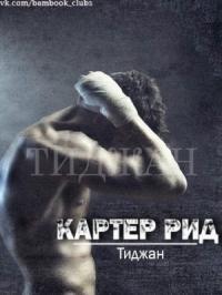 Тиджан - Картер Рид