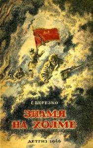 Знамя на холме (Командир дивизии)