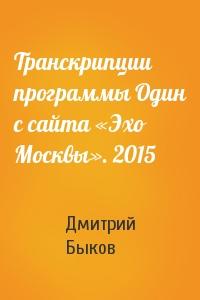 Транскрипции программы Один с сайта «Эхо Москвы». 2015