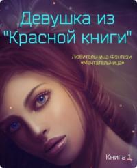 """Девушка из """"Красной книги"""""""