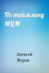 По таймлану МЦМ