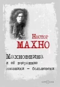 Махновщина и ее вчерашние союзники - большевики