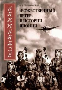 Камикадзе. «Божественный ветер» в истории Японии