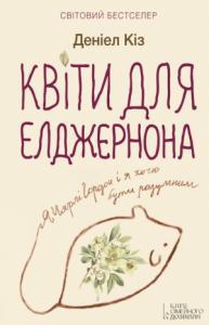 Дэниел Киз - Квіти для Елджернона