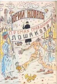 Промах гражданина Лошакова (с иллюстрациями)