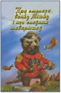 Пра смелага ваяку Мішку і яго слаўных таварышаў