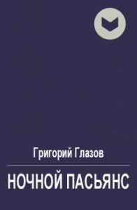 Ночной пасьянс