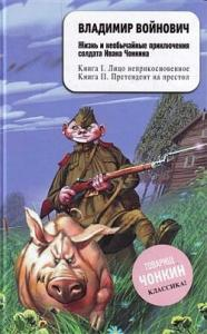 Владимир Войнович - Претендент на престол