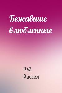 Рэй Рассел - Бежавшие влюбленные