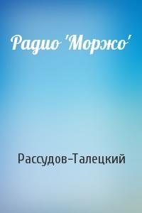 Рассудов-Талецкий - Радио 'Моржо'
