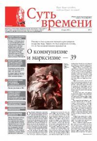 Газета Суть времени №171