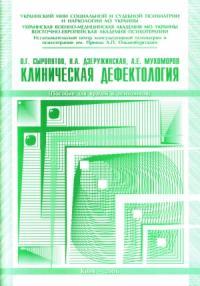 Клиническая дефектология: пособие для врачей и психологов