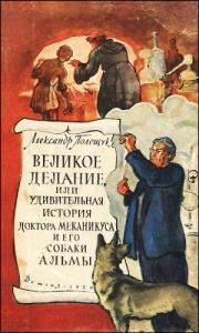 Великое делание, или Удивительная история доктора Меканикуса и его собаки Альмы