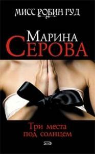 Марина Серова - Три места под солнцем