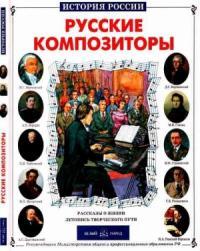 Борис Евсеев - Русские композиторы