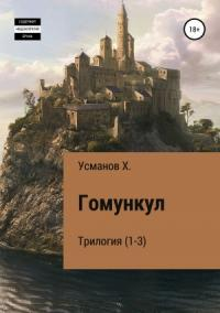 Гомункул. Трилогия (1-3)