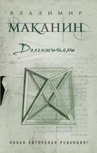 Владимир Маканин - Долгожители (сборник)