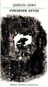 Робінзон Крузо