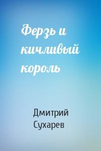 Дмитрий Сухарев - Ферзь и кичливый король