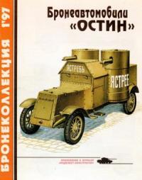Бронеавтомобили «Остин»