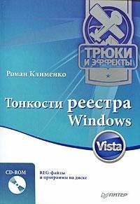 Тонкости реестра Windows Vista. Трюки и эффекты