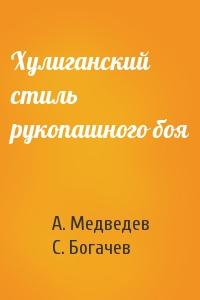 А. Медведев, С. Богачев - Хулиганский стиль рукопашного боя