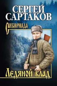 Сергей Сартаков - Ледяной клад