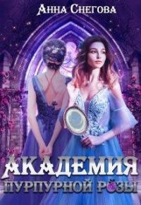 Анна Снегова - Академия пурпурной розы