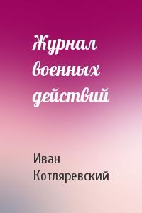 Журнал военных действий