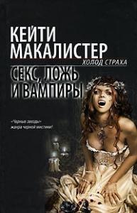 Секс, ложь и вампиры