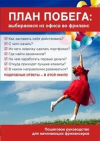 Екатерина Малика - План побега