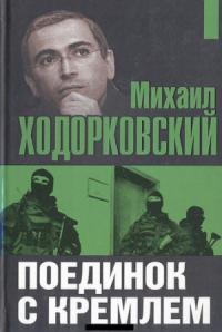 Михаил Ходорковский - Поединок с Кремлем