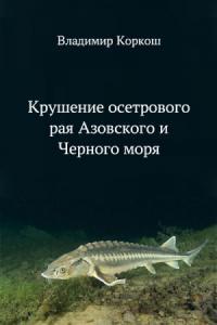 Владимир Коркош - Крушение осетрового рая Азовского и Черного моря