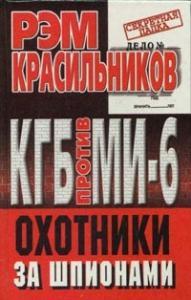 КГБ против МИ-6. Охотники за шпионами