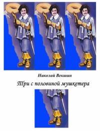 Николай Векшин - Три с половиной мушкетера