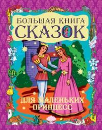 Галина Шалаева - Большая книга сказок для маленьких принцесс