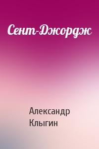 Александр Клыгин - Сент-Джордж