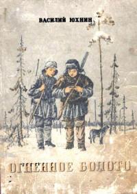 Василий Юхнин - Огненное болото