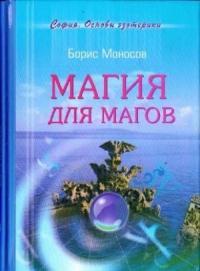 Борис Моносов - Магия для магов