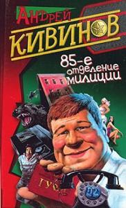 Андрей Кивинов - Обнесенные «Ветром»
