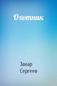 Захар Сергеев - Охотник