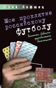 Юрий Лифшиц - Мое проклятие российскому футболу